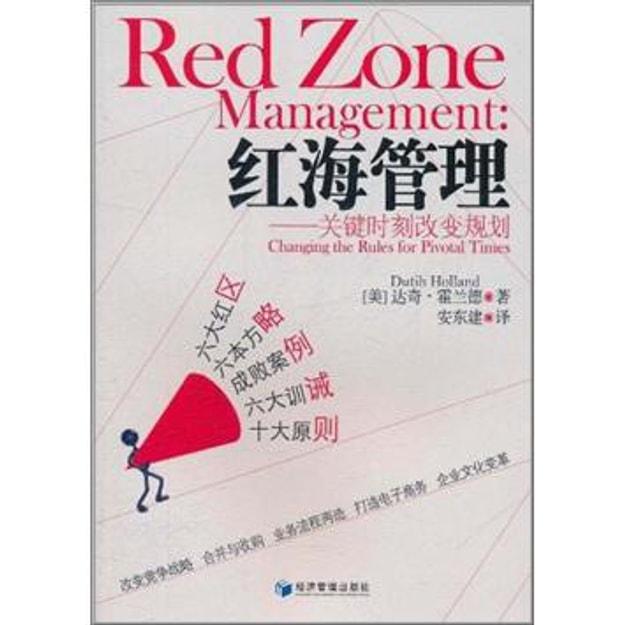 商品详情 - 红海管理:关键时刻改变规划 - image  0