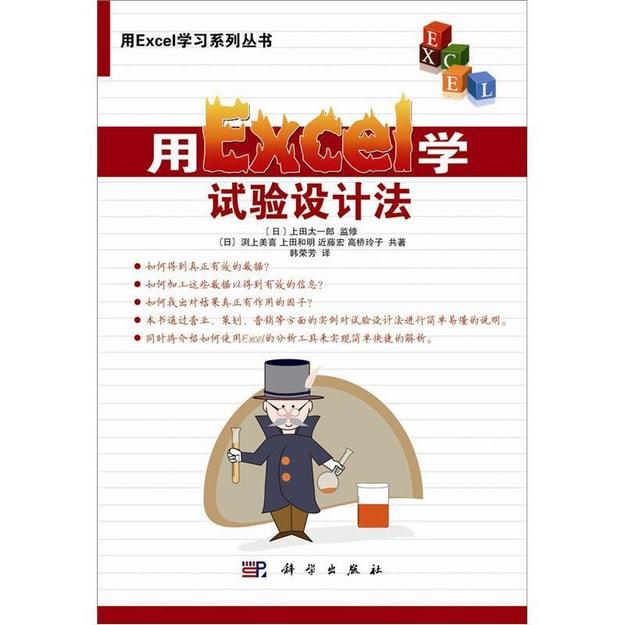 商品详情 - 用Excel学习系列丛书:用Excel学试验设计法 - image  0