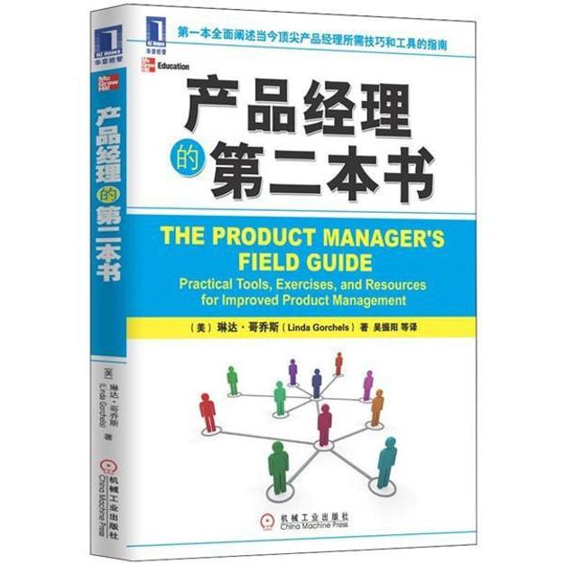 商品详情 - 产品经理的第二本书 - image  0