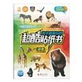 孩子最爱玩的超酷贴纸书:动物