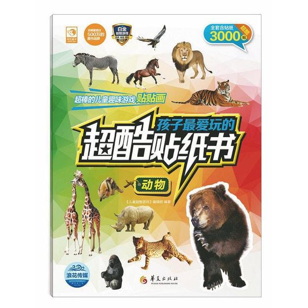 商品详情 - 孩子最爱玩的超酷贴纸书:动物 - image  0