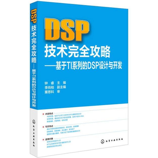 商品详情 - DSP技术完全攻略 基于TI系列的DSP设计与开发 - image  0