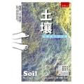 【繁體】土壤:在腳底下的科學