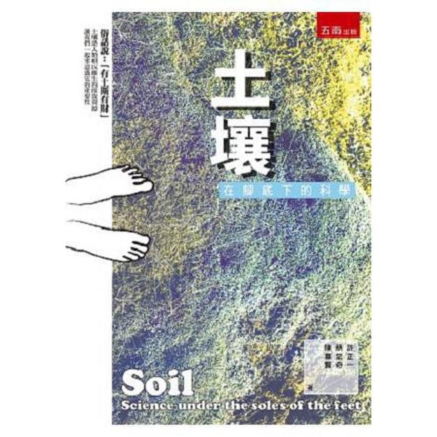 商品详情 - 【繁體】土壤:在腳底下的科學 - image  0