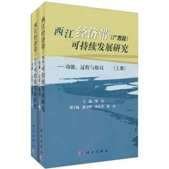 西江经济带(广西段)可持续发展研究:功能、过程与格局