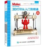 3D打印从入门到精通(彩色图解版)