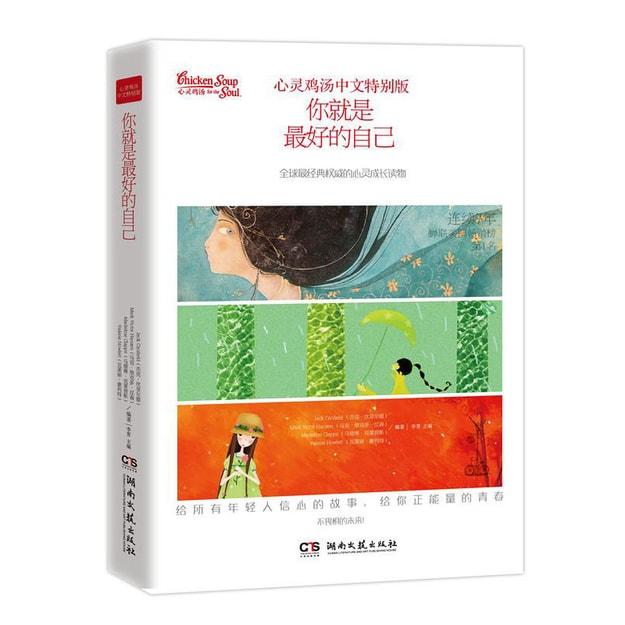 Product Detail - 心灵鸡汤中文特别版:你就是最好的自已 - image 0