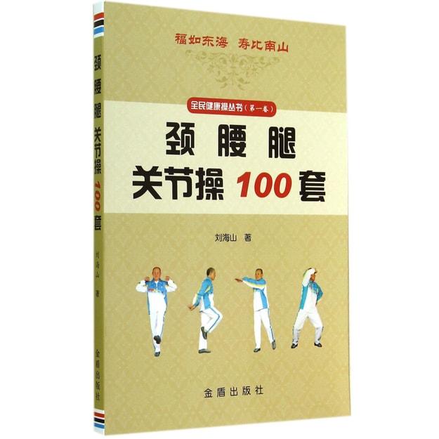 商品详情 - 颈腰腿关节操100套/全民健康操丛书 - image  0
