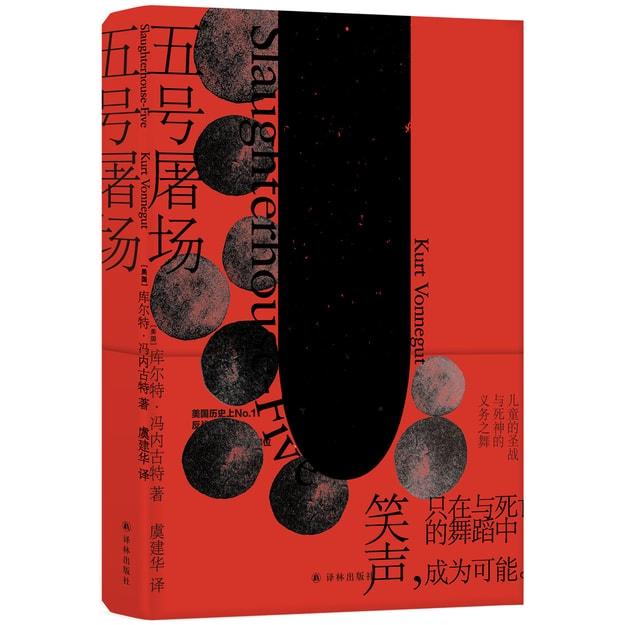 商品详情 - 五号屠场 - image  0