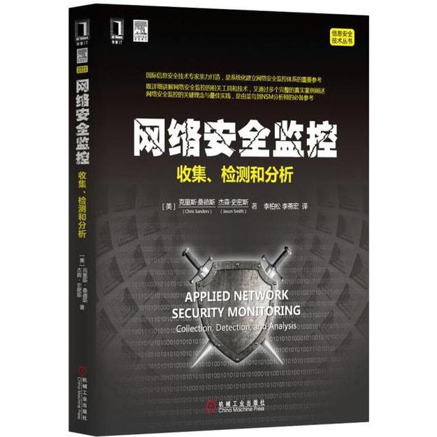 商品详情 - 网络安全监控:收集、检测和分析 - image  0