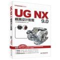 UG NX 9.0模具设计教程(UG软件应用认证指导用书附DVD光盘)