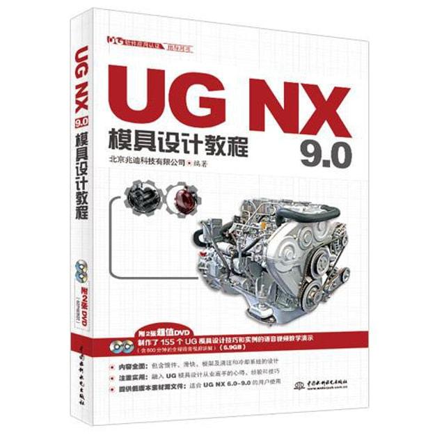 商品详情 - UG NX 9.0模具设计教程(UG软件应用认证指导用书附DVD光盘) - image  0