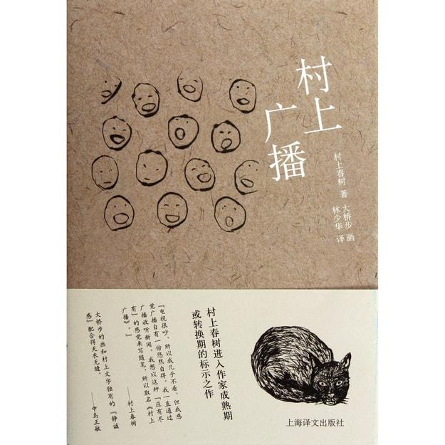 商品详情 - 村上广播 - image  0