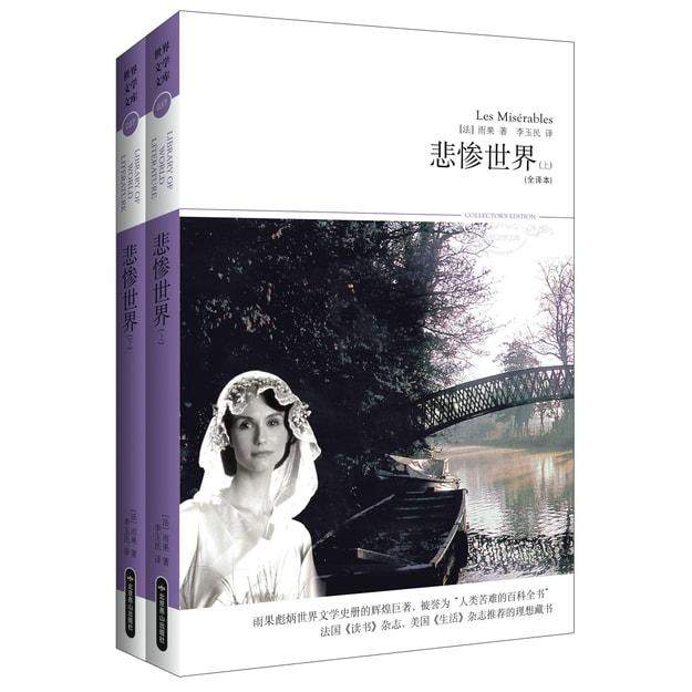 商品详情 - 文学文库037:悲惨世界(套装上下册) - image  0
