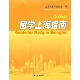 留学上海指南