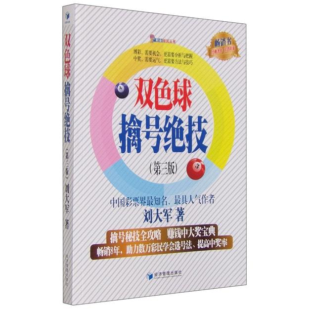 商品详情 - 职业彩民丛书:双色球擒号绝技(第三版) - image  0