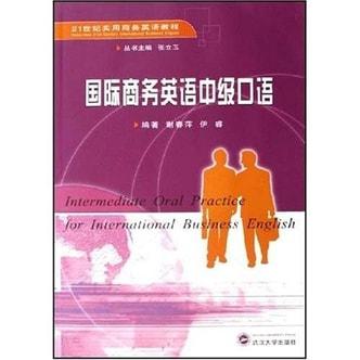 国际商务英语中级口语(附光盘1张)