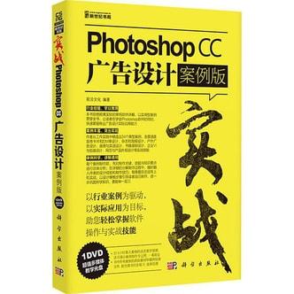 实战-Photoshop CC广告设计(案例版)(附光盘)