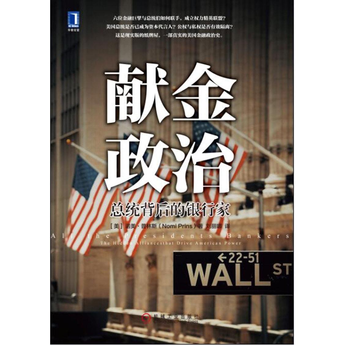献金政治:总统背后的银行家 怎么样 - 亚米网