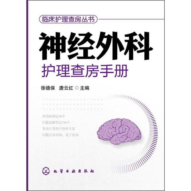 商品详情 - 临床护理查房丛书:神经外科护理查房手册 - image  0
