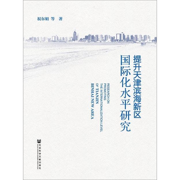 商品详情 - 提升天津滨海新区国际化水平研究 - image  0