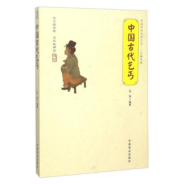 商品详情 - 中国古代乞丐 - image  0