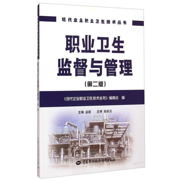 商品详情 - 现代企业职业卫生技术丛书:职业卫生监督与管理(第二版) - image  0