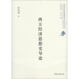 北京开放大学经典读本系列丛书:西方经济思想史导论
