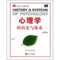 心理学的历史与体系(第6版)(英文影印版)