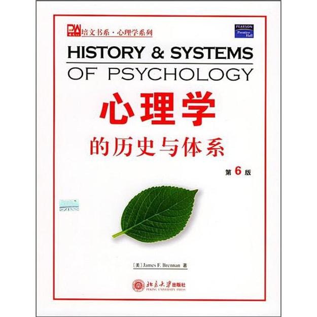 商品详情 - 心理学的历史与体系(第6版)(英文影印版) - image  0