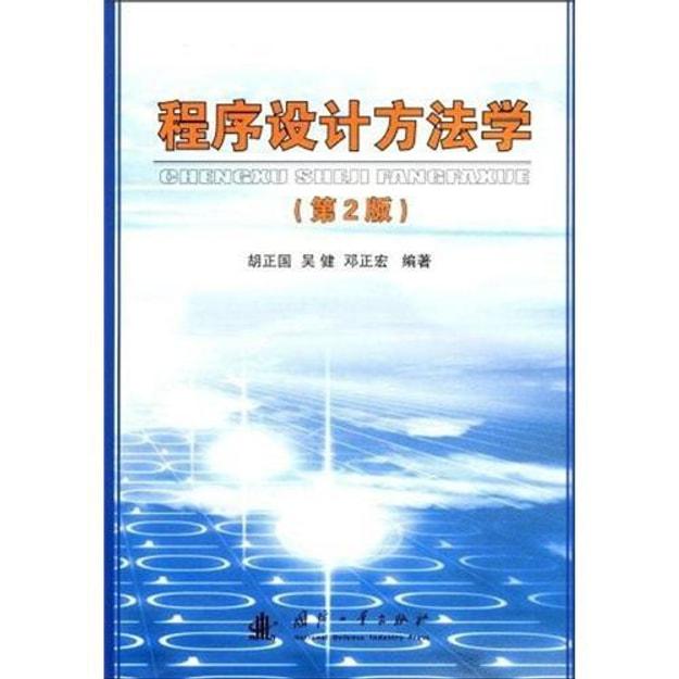 商品详情 - 程序设计方法学(第2版) - image  0