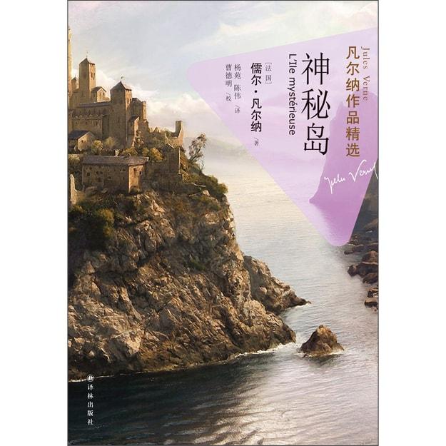 商品详情 - 凡尔纳作品精选:神秘岛 - image  0