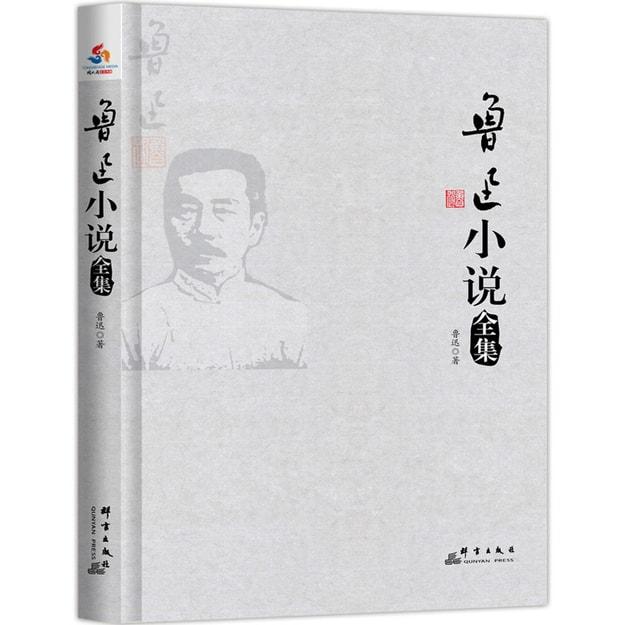 商品详情 - 鲁迅小说全集 - image  0
