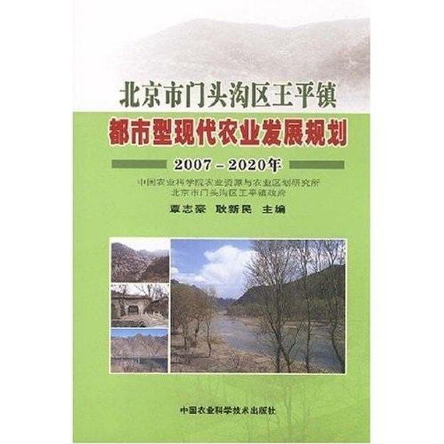商品详情 - 北京市门头沟区王平镇都市型现代农业发展规划2007-2020年 - image  0