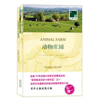 双语译林:动物庄园(附英文原版书1本)