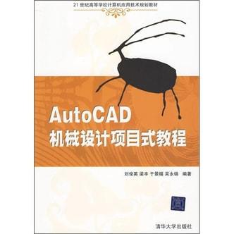 21世纪高等学校计算机应用技术规划教材:AutoCAD机械设计项目式教程