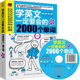 学英文一定要会的2000个单词(畅销修订版 附光盘)