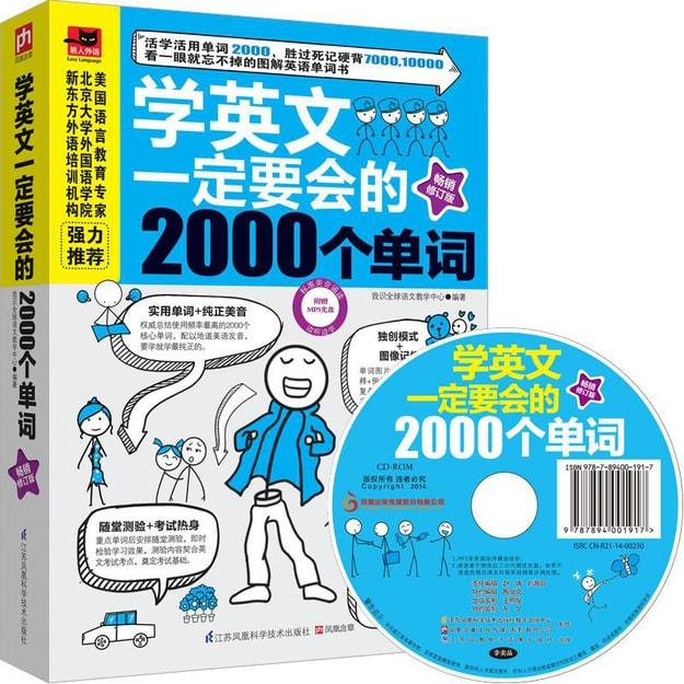 商品详情 - 学英文一定要会的2000个单词(畅销修订版 附光盘) - image  0