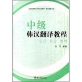 北大版留学生本科汉语教材·语言技能系列:中级韩汉翻译教程(套装共2册)