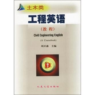 土木类工程英语