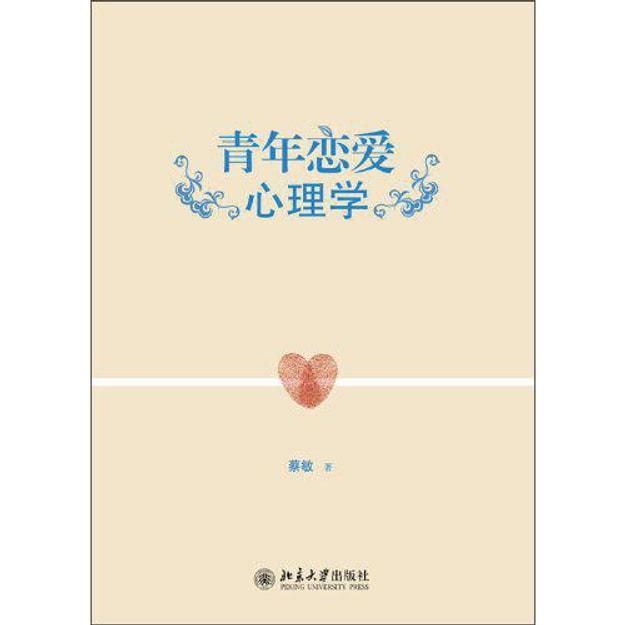 商品详情 - 青年恋爱心理学 - image  0