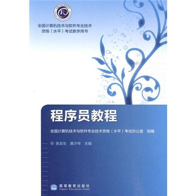 商品详情 - 全国计算机技术与软件专业技术资格(水平)考试教学用书:程序员教程 - image  0
