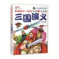 影响孩子一生的中国10大名著:三国演义(超低价典藏版)