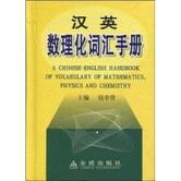 汉英数理化词汇手册