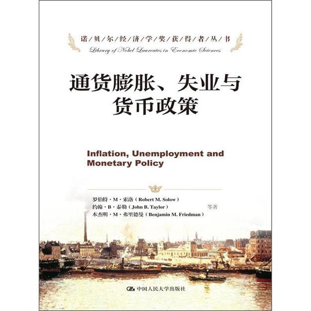 商品详情 - 诺贝尔经济学奖获得者丛书:通货膨胀、失业与货币政策 - image  0