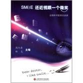 SMILE还近视眼一个微笑:近视手术医患交流录