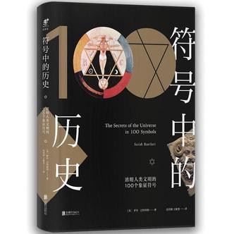 符号中的历史:浓缩人类文明的100个象征符号