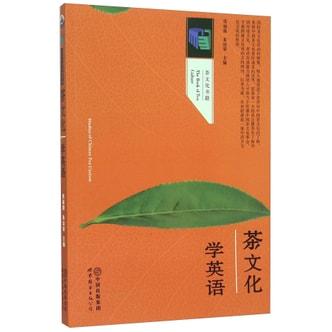 茶文化学英语