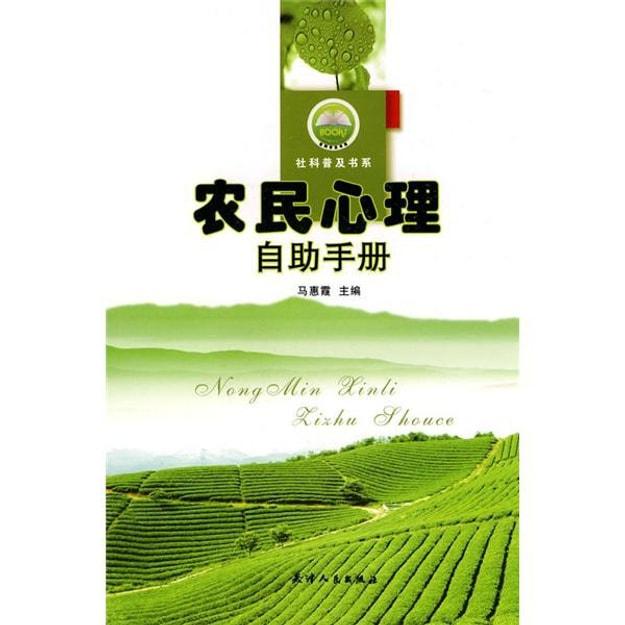 商品详情 - 农民心理自助手册 - image  0