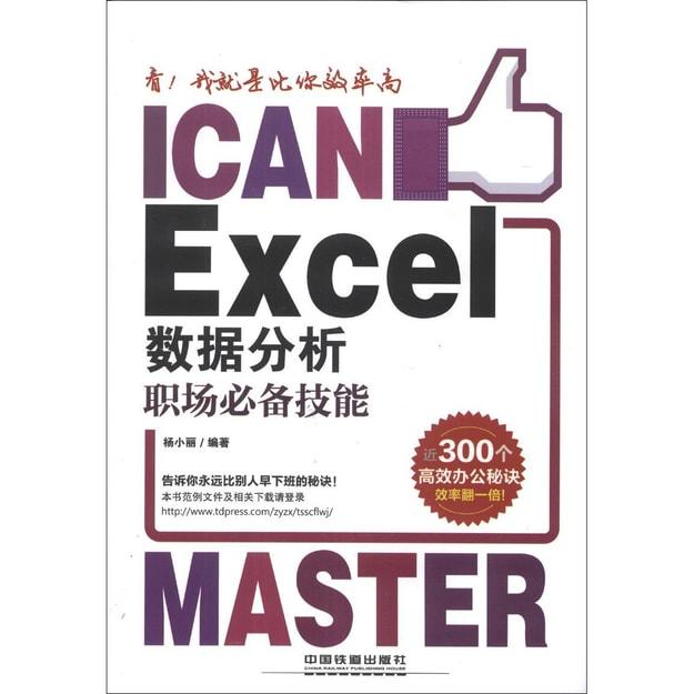 商品详情 - 看!我就是比你效率高:Excel数据分析职场必备技能 - image  0